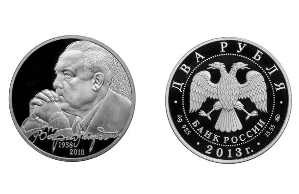 Профиль Черномырдина появится на двухрублевой монете