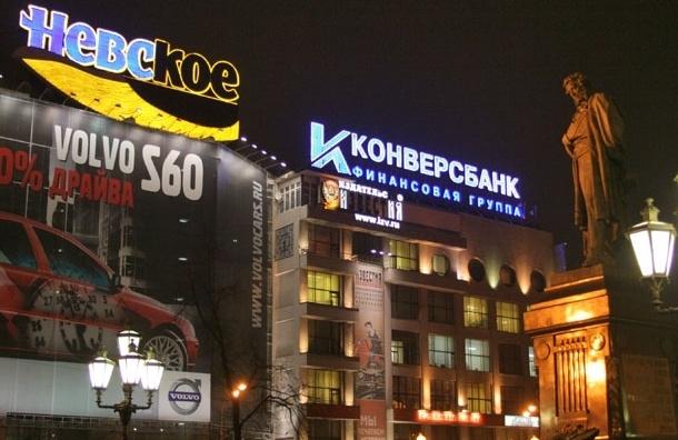 Из центра Москвы уберут почти всю наружную рекламу