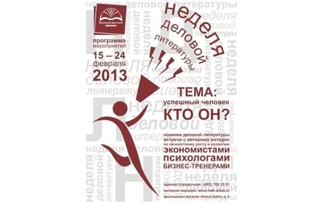 «Московский Дом Книги» с 15 по 24 февраля 2013 года проводит Ежегодную «Неделю Деловой Литературы»