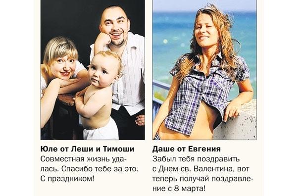 Поздравляйте любимых с 8 марта через газету!