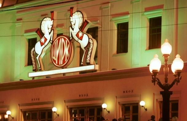 Рубль в год - стоимость аренды цирка Никулина