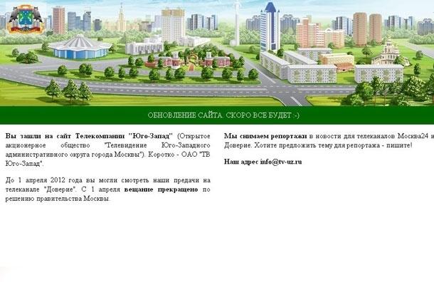 В Москве выставлены на продажу НИИ и ТВ Юго-Западного округа