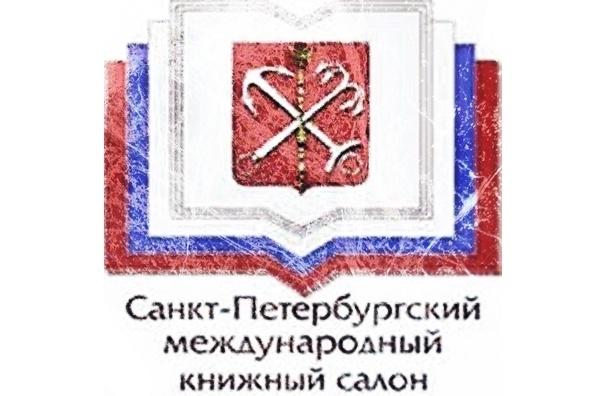 Петербургский книжный салон отправили в «Манеж»