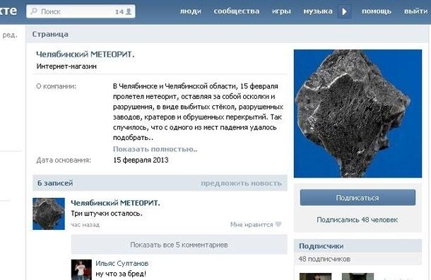 В Челябинске уже продают осколки метеорита. А вы хотите купить?