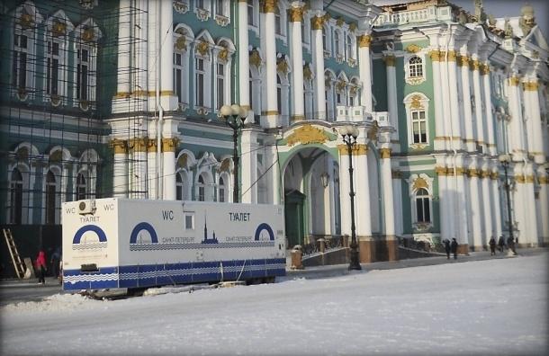 ЯRепортер: Туалет перед Эрмитажем портит «открыточный вид» Дворцовой площади