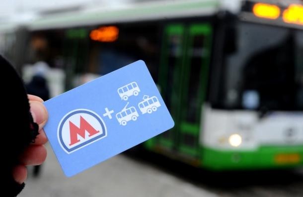 В Москве и области будет действовать единый проездной билет