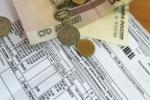 Комиссия Минрегиона проверяет Жилищный комитет Петербурга из-за квитанций ЖКХ