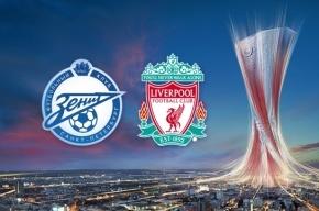 Матч «Зенит» – «Ливерпуль» покажут в России, Южном Судане и на Маврикии