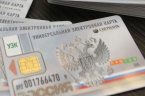 В России отказались от выдачи универсальных карт, заменяющих все документы