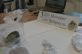 Найдены осколки челябинского метеорита размером с кулак
