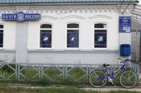 В Ленобласти начальница почты похитила пенсии на 900 тысяч