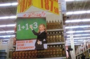 УФАС: В петербургском «Ашане» школьница рекламировала алкоголь