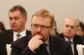 Жители Петербурга потребовали лишить Милонова статуса депутата