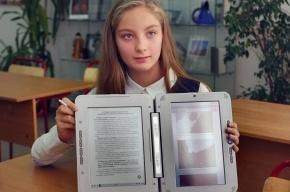 В московских школах утвердили для апробации 11 электронных учебников