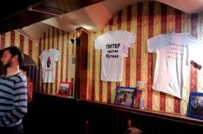 Активисты МГЕР подослали 15-летних купить алкоголь в оппозиционный бар «Свобода»