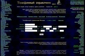 Петербургский суд постановил удалить данные россиян из онлайн-баз данных