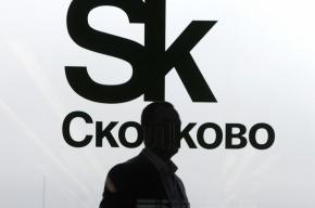 Менеджеров «Сколково» заподозрили в хищении 24 млн рублей