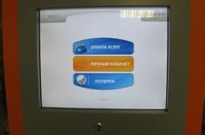 В Гатчине нелегальные игровые автоматы замаскировали под терминалы оплаты услуг
