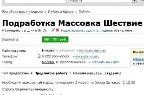 На марш в защиту детей 2 марта зазывают на Avito, обещая 700 рублей