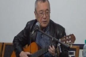 Бард Юлий Ким спел песню о Путине, где назвал его «охламоном»