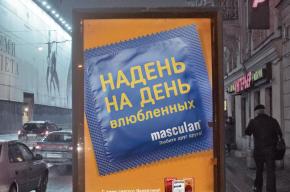 В центре Петербурга святой Валентин рекламирует презервативы