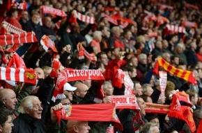 «Ливерпуль» считает, что его болельщиков в Петербурге могут отравить
