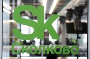 В фонде «Сколково» нашли новые нарушения на 3,5 млрд рублей