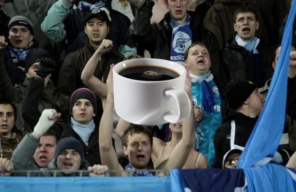 Футбольным болельщикам на стадионах будут бесплатно наливать, но только чай и кофе