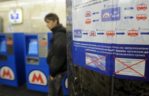 Москвичи смогут оплачивать проезд через мобильный телефон