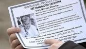 Фоторепортаж: «Женя Мельникова, которую водитель высадил из маршрутки»