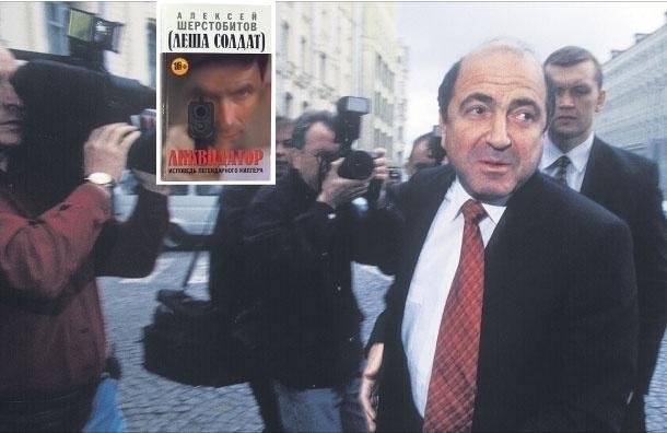 Исповедь киллера: Борис Березовский мог погибнуть ещев1994году