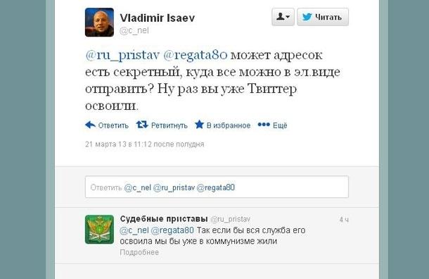 Когда служба судебных приставов освоит Twitter, наступит коммунизм! - Роман в твиттах