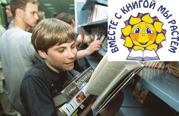 «Вместе с книгой мы растем». Начинается ХIII Ежегодный Фестиваль детской книги