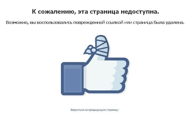 Facebook удалил англоязычный аккаунт Березовского. Остался на русском языке, но - кому он принадлежит на самом деле?