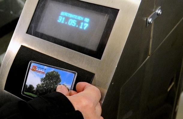 Цена за одну поездку в московском метро вырастет до 30 рублей