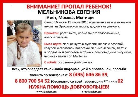 Женя Мельникова, которую водитель высадил из маршрутки: Фото