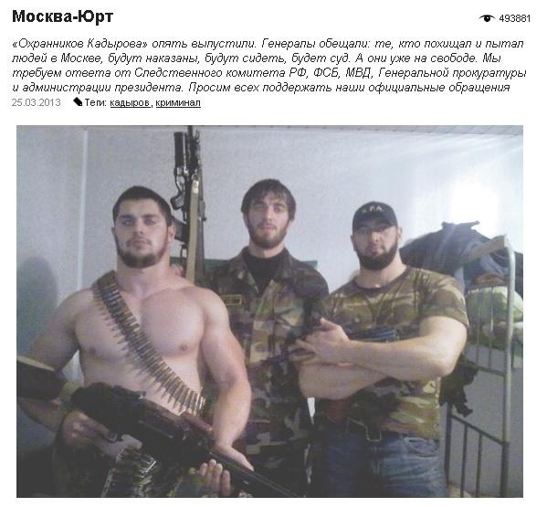 Скандал с охраной Кадырова: Фото