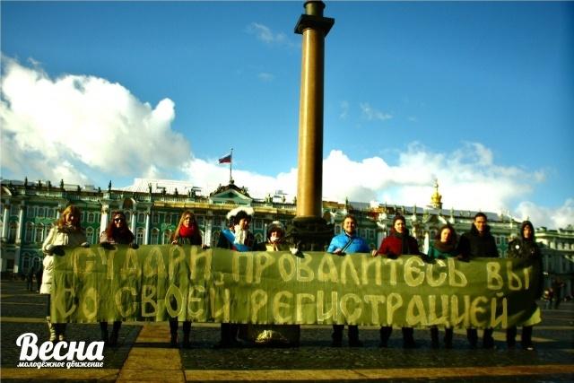Дворцовая, акция против регистрации: Фото