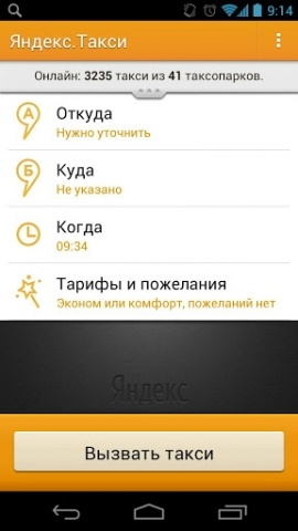 Яндекс.Такси: Фото
