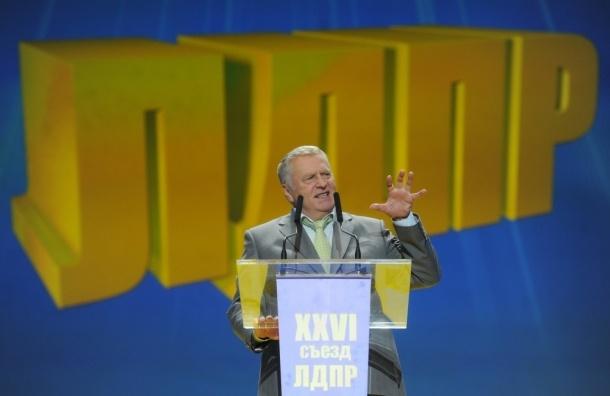 В Москве прошел съезд ЛДПР