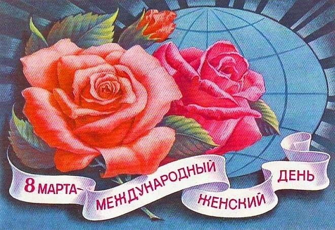 1362318765_sovetskie-otkrytki-8-marta-27