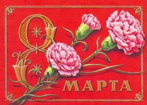 1362318726_sovetskie-otkrytki-8-marta-18