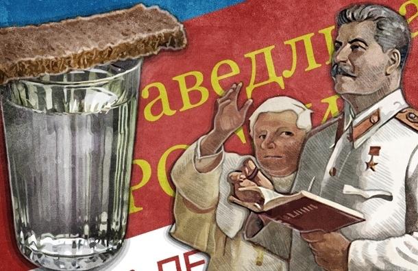 Будущее «Справедливой России»: между понтификом и Джугашвили