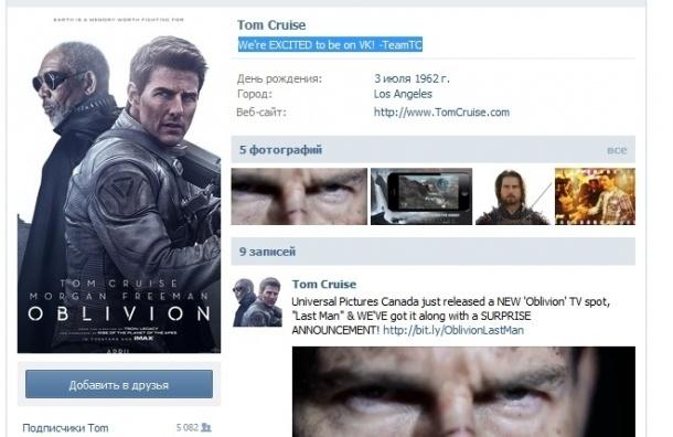 Голливудский актер Том Круз завел аккаунт
