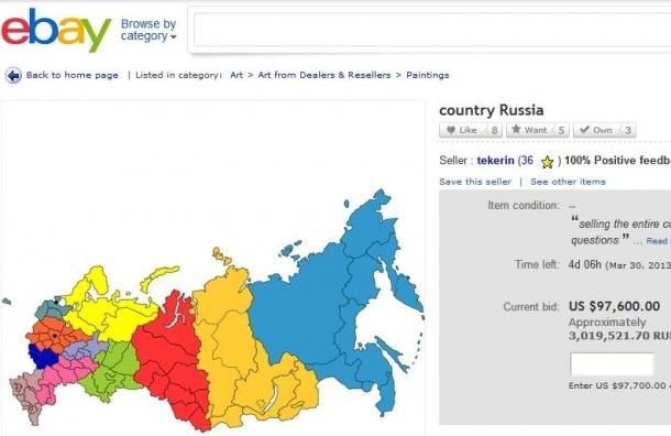 Россию выставили на аукцион за один американский цент