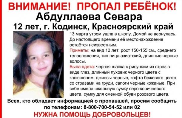 В Красноярском крае пропала 12-летняя девочка Севара Абдуллаева