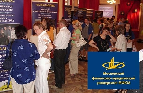 День открытых дверей Московского финансово-юридического университета МФЮА