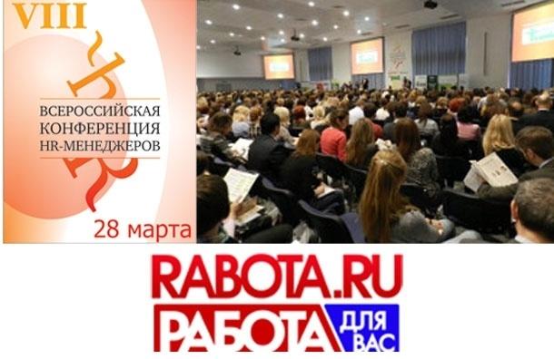 «Привлечение и развитие талантов в компании» - будут обсуждать на конференции HR-менеджеров