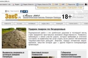 Петербургский политический сайт Закс.ру подвергся атаке хакеров