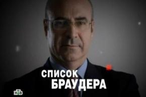 НТВ обвинило Уильяма Браудера в связях со шпионами